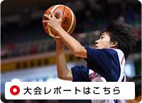 第4回 月刊バスケットボールカップU-15大会 presented by げんき堂整骨院
