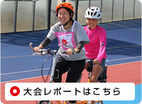スポーツひのまるキッズ 自転車わっしょい!in松山競輪場