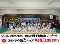 SEIKO Presents 東日本大震災復興応援プロジェクト  <br>スポーツひのまるキッズ柔道親子夏合宿2019