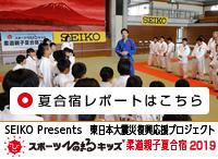 SEIKO Presents 東日本大震災復興応援プロジェクト  <br>スポーツひのまるキッズ柔道親子夏合宿2018