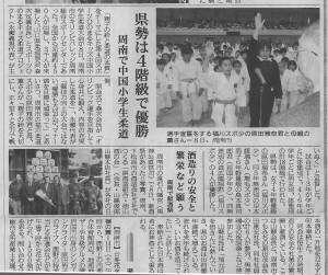 山口新聞1210
