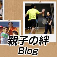 親子の絆ブログ