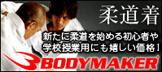 bodymaker