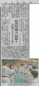 北日本新聞1021