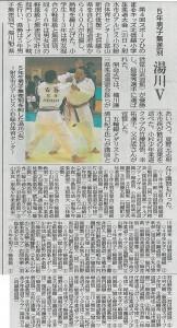 富山新聞10月21日付