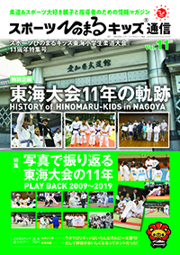 Vol.11 東海版