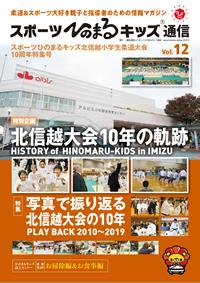 Vol.12 北信越版