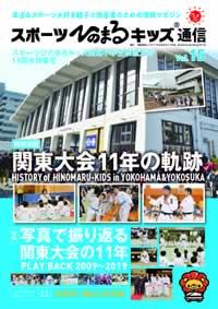 Vol.15 関東版