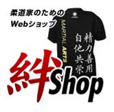 柔道家のためのWebショップ・絆Shop