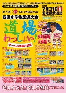 new_hinomaru_shikokuA40620