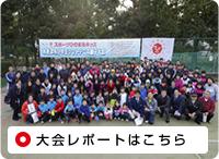 第1回スポーツひのまるキッズ木更津市小学生ソフトテニス親子大会