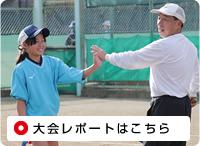 スポーツひのまるキッズ 第2回神奈川県小学生ソフトテニス親子大会