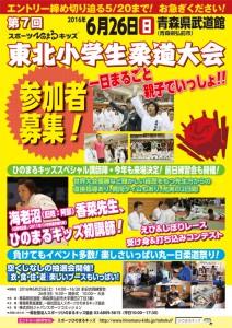 2016tohoku-poster
